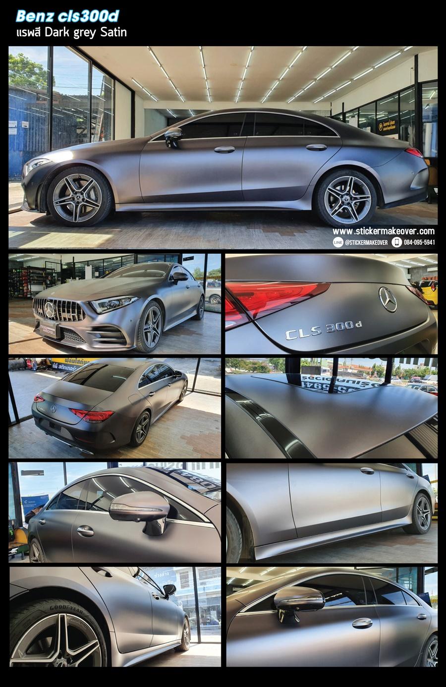 สติกเกอร์สีDark grey Satin หุ้มเปลี่ยนสีBenz cla300d หุ้มเปลี่ยนสีรถด้วยสติกเกอร์ wrap car  แรพเปลี่ยนสีรถ แรพสติกเกอร์สีรถ เปลี่ยนสีรถด้วยฟิล์ม หุ้มสติกเกอร์เปลี่ยนสีรถ wrapเปลี่ยนสีรถ ติดสติกเกอร์รถ ร้านสติกเกอร์แถวนนทบุรี หุ้มเปลี่ยนสีรถราคาไม่แพง สติกเกอร์ติดรถทั้งคัน ฟิล์มติดสีรถ สติกเกอร์หุ้มเปลี่ยนสีรถ3M  สติกเกอร์เปลี่ยนสีรถ oracal สติกเกอร์เปลี่ยนสีรถเทาซาติน